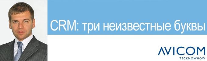 Андрей Нужин, компания «Авиком». CRM: три неизвестные буквы