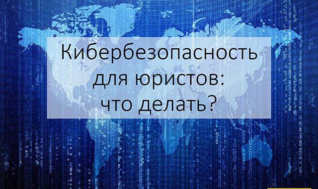 """Видео: АВИКОМ принял участие в конференции """"Кибербезопасность для юристов"""""""